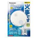 【送料込】 パナソニック 住宅用火災警報器【煙式】Panasonic けむり当番薄型2種 SHK6030P