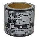 【送料込】 防草シート補修テープ 80mm×10m サンガー
