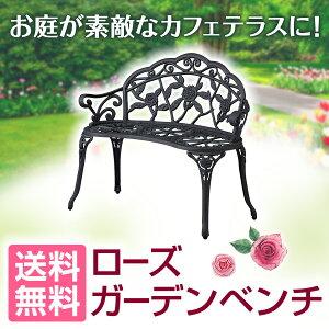 【送料無料】 ベンチとしても、花台としても素敵!! ローズガーデンベンチ 青銅色 【0301楽…