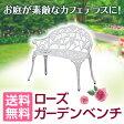 【送料無料】 ベンチとしても、花台としても素敵!! ローズガーデンベンチ ホワイト