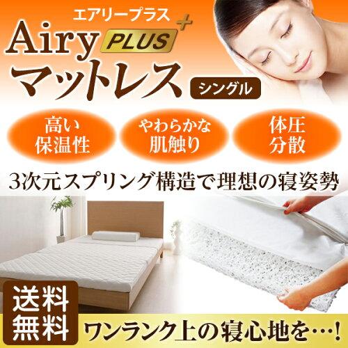 アイリスオーヤマ エアリープラスマットレス ARPM-S シングル【...