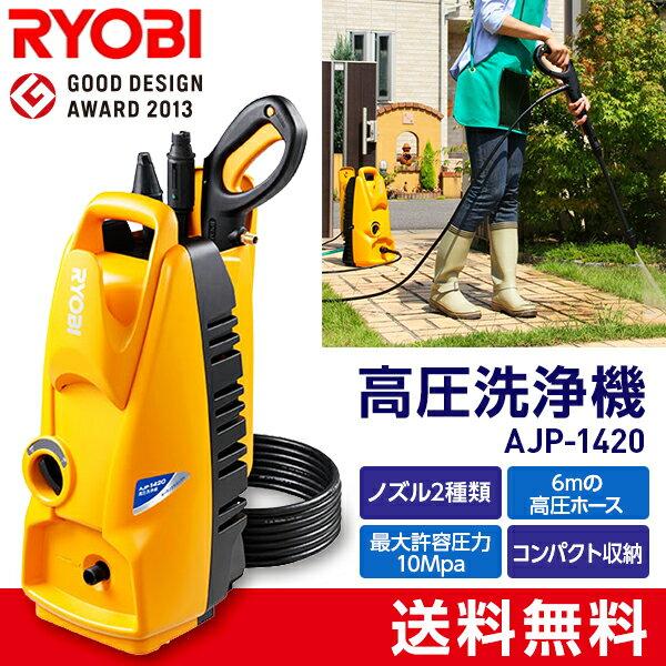 高圧洗浄機 AJP-1420 リョービ