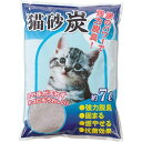 【マラソン期間ポイント10倍】 猫砂 (炭) 7L