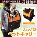 リュック型ペットキャリーオレンジDCC1501【あす楽】
