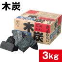 【送料込】 切断木炭 3kg