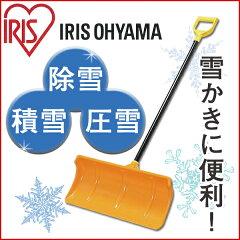 アイリスオーヤマ PPスノープッシャー(着脱式) オレンジ 【スコップ】 【シャベル】 【除雪…
