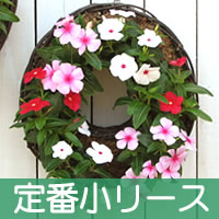 お花で作るハンギングリースセット(小サイズ/一年草9cmポット向き)