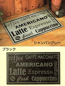 玄関ラバーマット(Cafe)