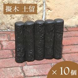 【同梱不可】庭作H250(フラット)10個セット(長さ3m分)2個入り×5パック【花壇 土留め 連杭】