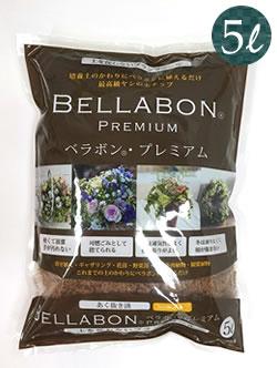 【培養土 替わり】ベラボン・プレミアム5L