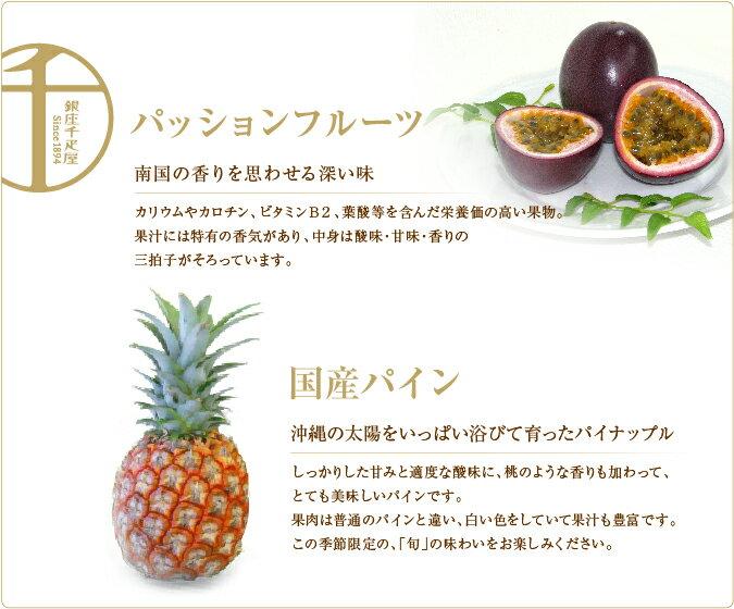 銀座千疋屋特選国産パイン・パッションフルーツ