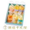 商品説明 果実ゼリー(白桃)×2(パイン)×2(甘夏・洋梨)各1 ※果実ゼリーの在庫状況により、他の果実ゼリーに替わることがあります。何卒、ご諒承くださいませ。 ◆白桃 国内産の白桃をやわらかなゼリーで包み込みました。 豊潤な味わいをお楽しみください。 ◆鳳梨(パイン) 厚切りにした完熟パインの爽やかな食感と芳醇な味わいをお楽しみいただけます。 ◆甘夏 酸味と甘味のバランスが調和した熊本県産の甘夏みかんをやわらかゼリーで包み込みました。 ◆西洋梨 山形の豊かな風土に育まれたラフランスを、やわらかゼリーで包み込みました。 〈賞味期限〉製造日より1年 〈保存方法〉常温保存(開栓後は冷蔵庫(10℃以下)で保存) : 千疋屋 ゼリー ギフト 内祝い 敬老の日 ※写真はイメージです。包装体裁は異なる事もございます。 ※果実ゼリーの入荷状況により、他の果実ゼリーに替わることがあります。何卒、ご了承ください。