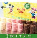 他の商品との【同梱不可】となります銀座千疋屋特選 ミッキーのアイスチョコ
