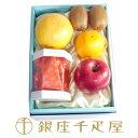 銀座千疋屋[ホワイトデー]想いを込めて(リンゴのチョコレート&フルーツ1)(お届け期間3/12〜3/14)