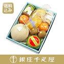 【送料込み】銀座千疋屋特選果物・食料品詰合せ