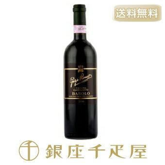 送料無料 銀座千疋屋特選 ジジ・ロッソバローロ : 千疋屋 ワイン ギフト 内祝い 父の日 お中元