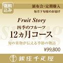 【送料込み】銀座千疋屋特選[フルーツストーリー]四季のフルーツ12ヵ月コース(頒布会・定期購入)