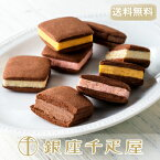 [送料無料]銀座千疋屋特選 銀座焼きショコラサブレ[お中元][ギフト][内祝い]