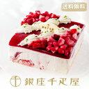 銀座千疋屋特選 ストロベリーアイスケーキ