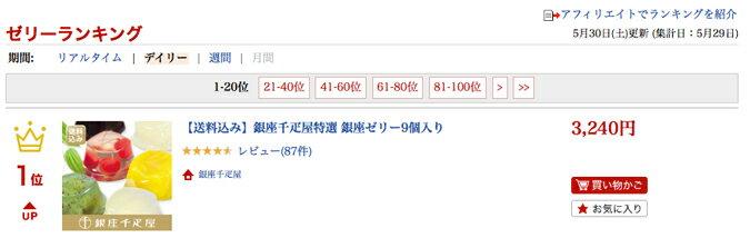 【送料無料】銀座千疋屋特選銀座ゼリー16個入りPGS-086