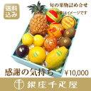 [送料込み]銀座千疋屋特選 【感謝の気持ち】季節の果物詰合[...
