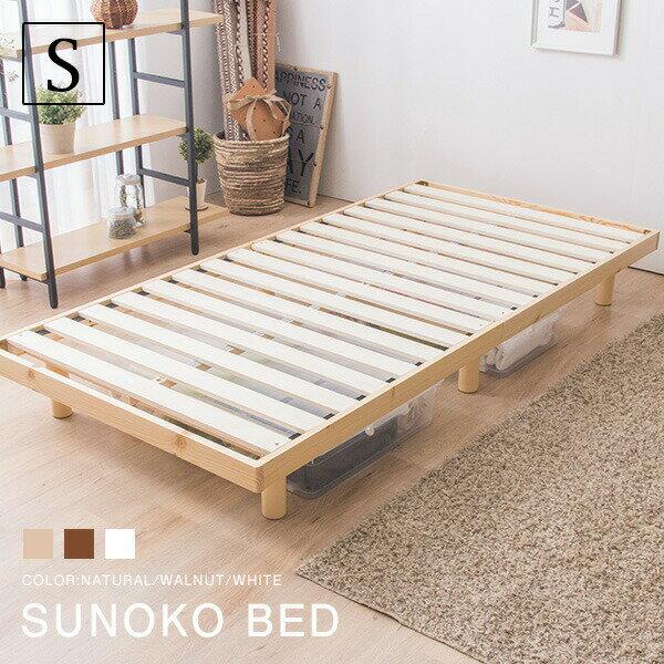 すのこベッドシングルすのこベッドローベッド敷布団頑丈シンプル人気天然木フレームナチュラル高さ2段階調節脚シングルベッド〔A〕ヘッ
