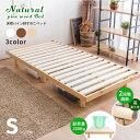 すのこベッド シングル すのこ ベッド 敷布団 頑丈 シンプル 人気 おすすめ 天然木フレーム高さ2...