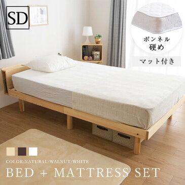 ベッド セミダブル コンセント付き すのこベッド + マットレス付 セミダブル 頑丈 シンプル 天然木フレーム 高さ3段階すのこベッド 脚 高さ調節 ボンネルコイル 硬め【送料無料】〔A〕