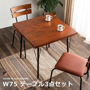 ダイニングテーブル 3点セット ダイニングテーブルセット ダイニングセット 木製 2人掛け 2人用 北欧 ヴィンテージ ミッドセンチュリー 送料無料 西海岸 おしゃれ カフェ風 食卓 ウッドダイ