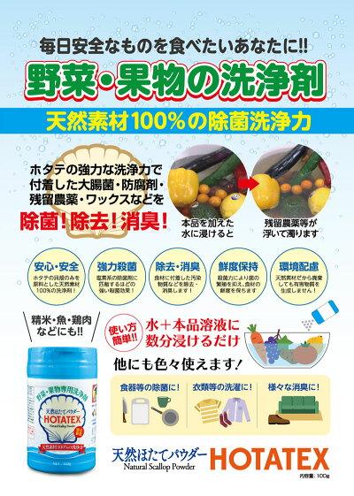 ホタテックス(HOTATEX)野菜・果物専用洗浄剤天然ほたてパウダー100%
