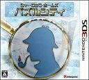 2013/08/29発売【3DS】シャーロック・ホームズ パズルシティ