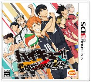 【3DS】ハイキュー!!Cross team match!