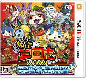 【3DS】妖怪三国志(武将レジェンドメダル「コマさん孫策」同梱)