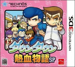 【予約】【3DS】ダウンタウン熱血物語SP