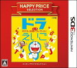 【3DS】ドラえいご のび太と妖精のふしぎコレクション ハッピープライスセレクション