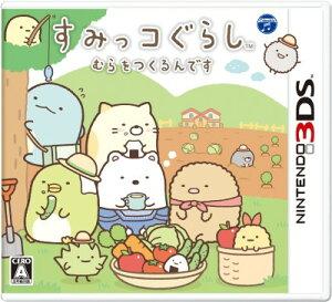 【予約】【3DS】すみっコぐらし むらをつくるんです