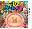 【3DS】こびとゲーム大全