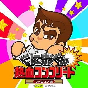 【予約】【3DS】くにおくん 熱血コンプリート ファミコン編