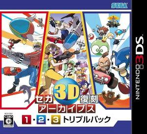 【予約】【3DS】セガ3D復刻アーカイブス1・2・3 トリプルパック
