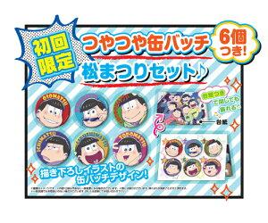 【予約】【3DS】おそ松さん 松まつり!初回限定版 つやつや缶バッチ6個つき松まつりセット♪