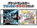 2012/06/23発売【予約】【DS】ポケットモンスター ブラック2+ホワイト2 セット