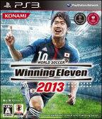【PS3】ワールドサッカー ウイニングイレブン2013