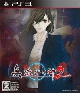 【予約】【PS3】真 流行り神2