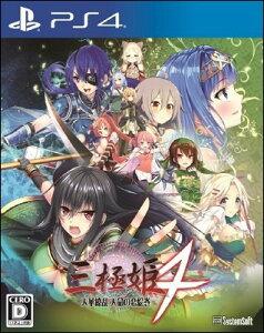 【PS4】三極姫4 天華繚乱 天命の恋絵巻