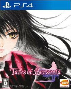 【予約】【PS4】テイルズ オブ ベルセリア