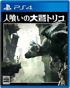 【予約】【PS4】人喰いの大鷲トリコ 初回限定版