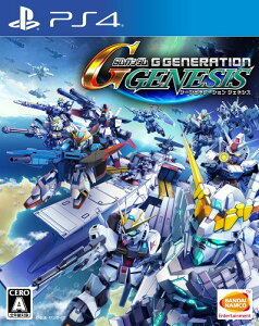 【予約】【PS4】SDガンダム ジージェネレーション ジェネシス