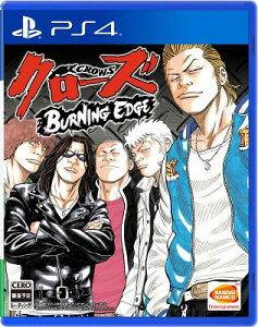 【予約】【PS4】クローズ BURNING EDGE