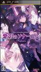 【PSP】紫影のソナーニルRefrain-What a beautiful memories-