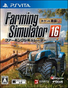 【PSVita】ファーミングシミュレーター16 ポケット農園3